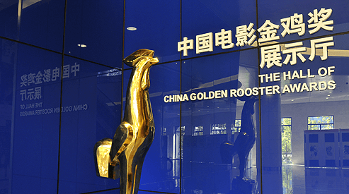 DAM999 Golden Rooster Award